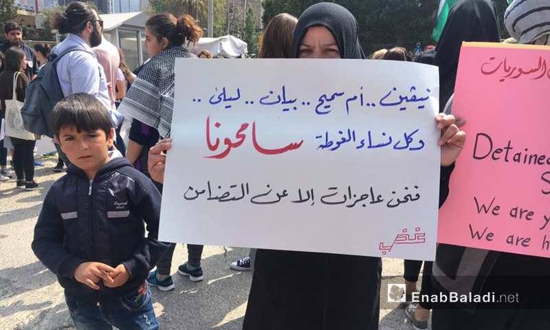 نساء يتضامن مع الغوطة الشرقية في بيروت - 11 آذار 2018 (عنب بلدي)