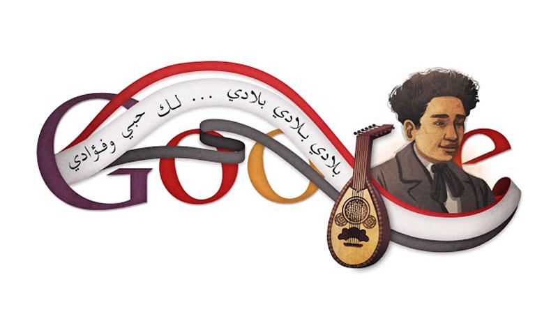 """الشعار الذي احتفلت من خلال """"جوجل"""" بذكرى مولد السيد درويش (Google)"""