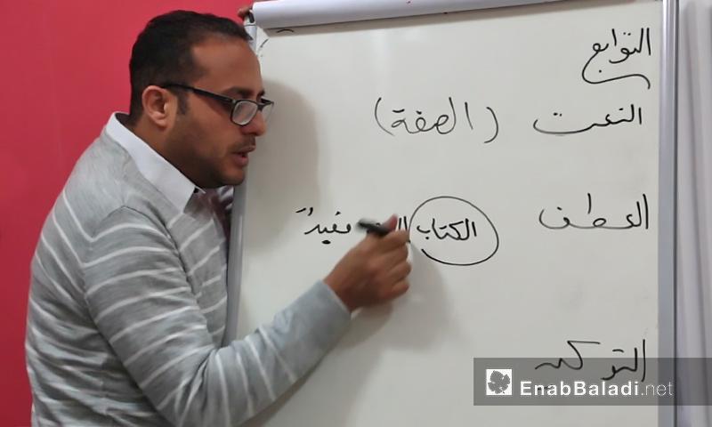 ورشة في اللغة العربية للصحفيين في مؤسسة عنب بلدي - شباط 2018 (عنب بلدي)