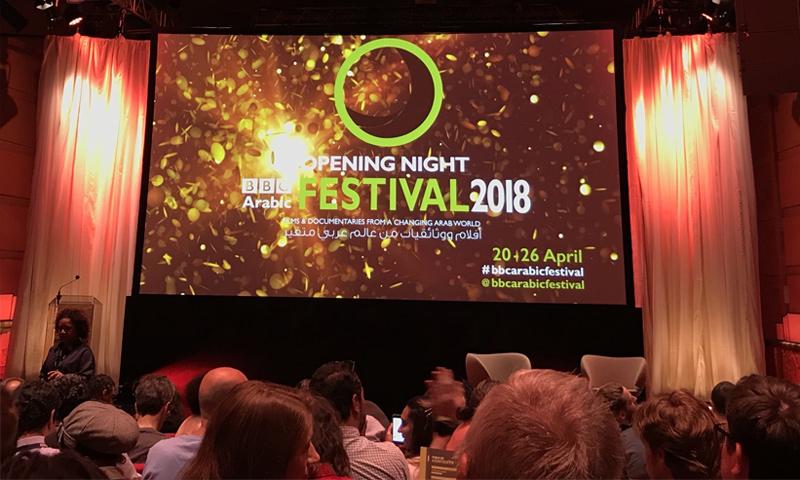 """مهرجان """"BBC عربي"""" للأفلام والوثائقيات 2018- 20 نيسان 2018 (BBC)"""