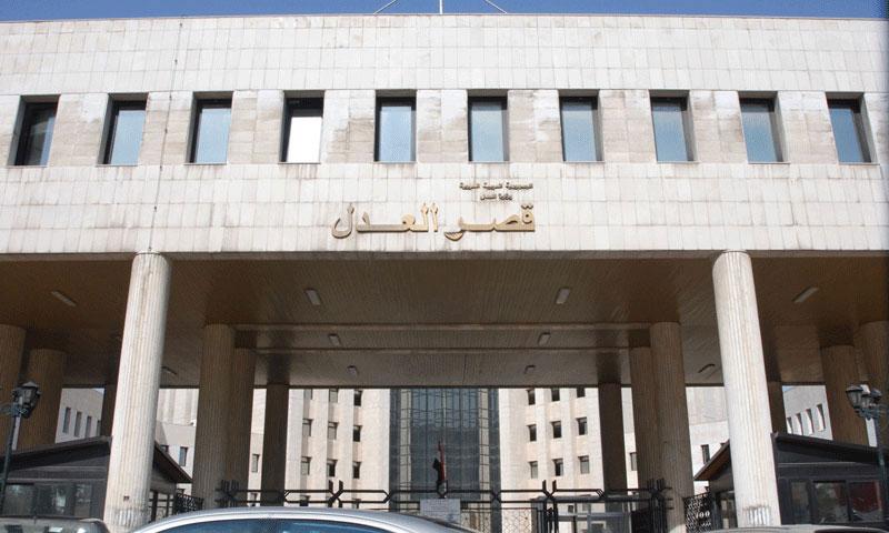 وزارة العدل (سانا)