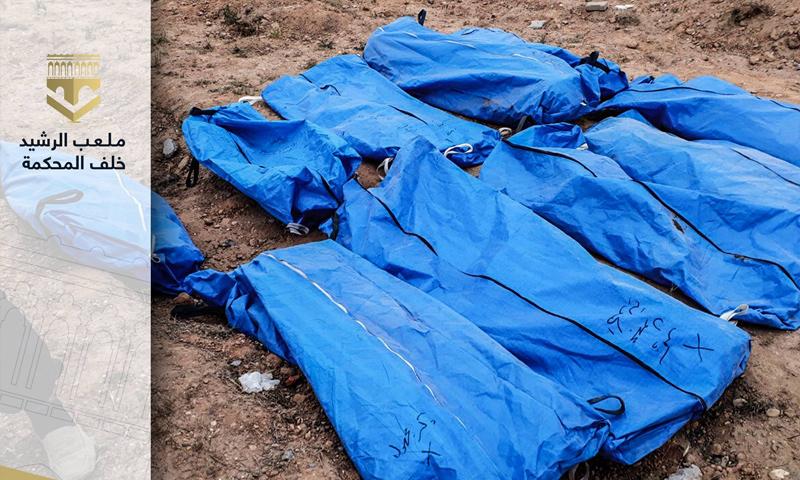 جثث عثر عليها في مقبرة جماعية وسط الرقة - 21 من نيسان 2018 (لجنة إعادة الإعمار / مجلس الرقة المدني)