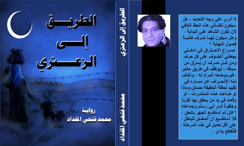 """رواية """"الطريق إلى الزعتري"""" (انترنت)"""