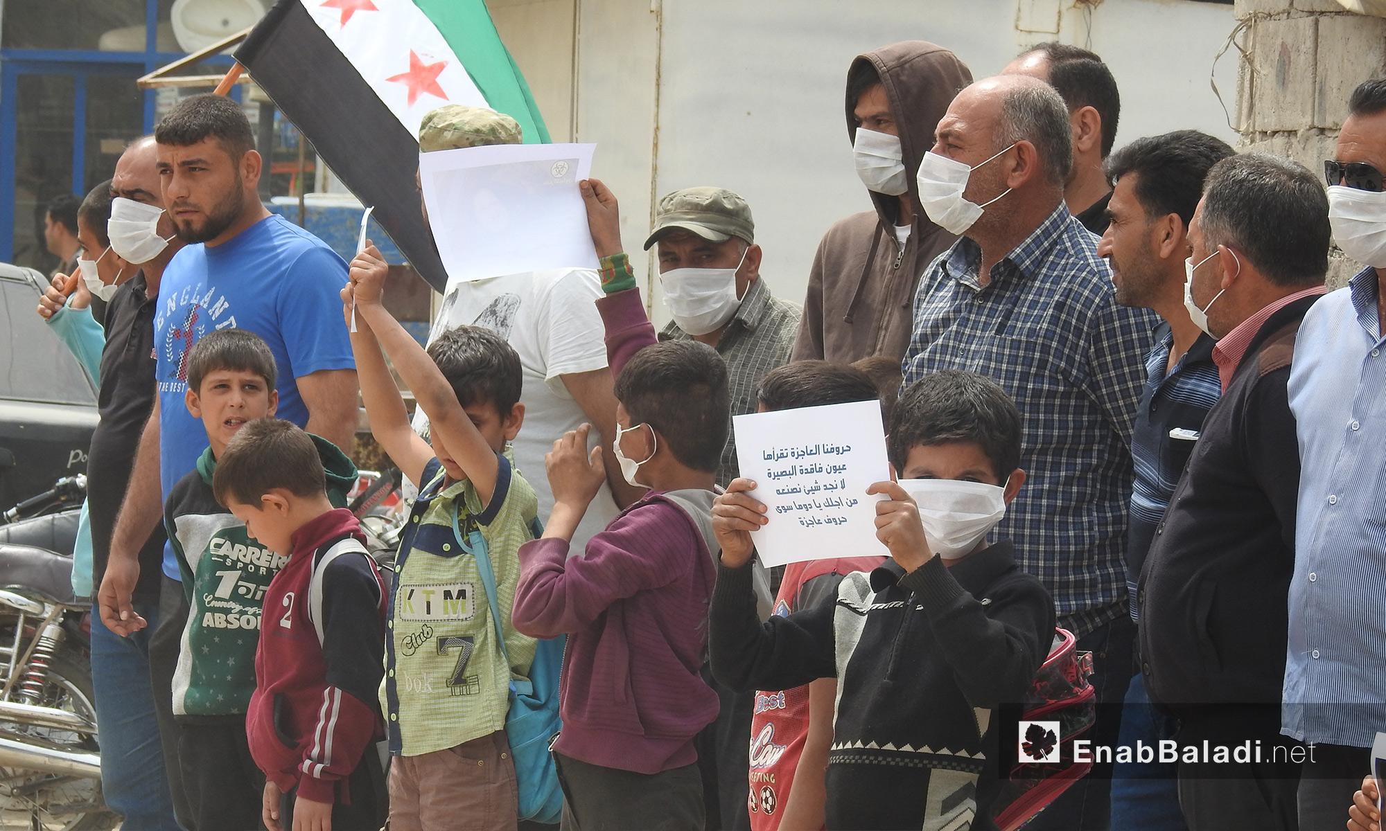 أهالي دابق شمالي حلب يتضامنون مع مدينة دوما في الغوطة الشرقية - 8 من نيسان 2018 (عنب بلدي)