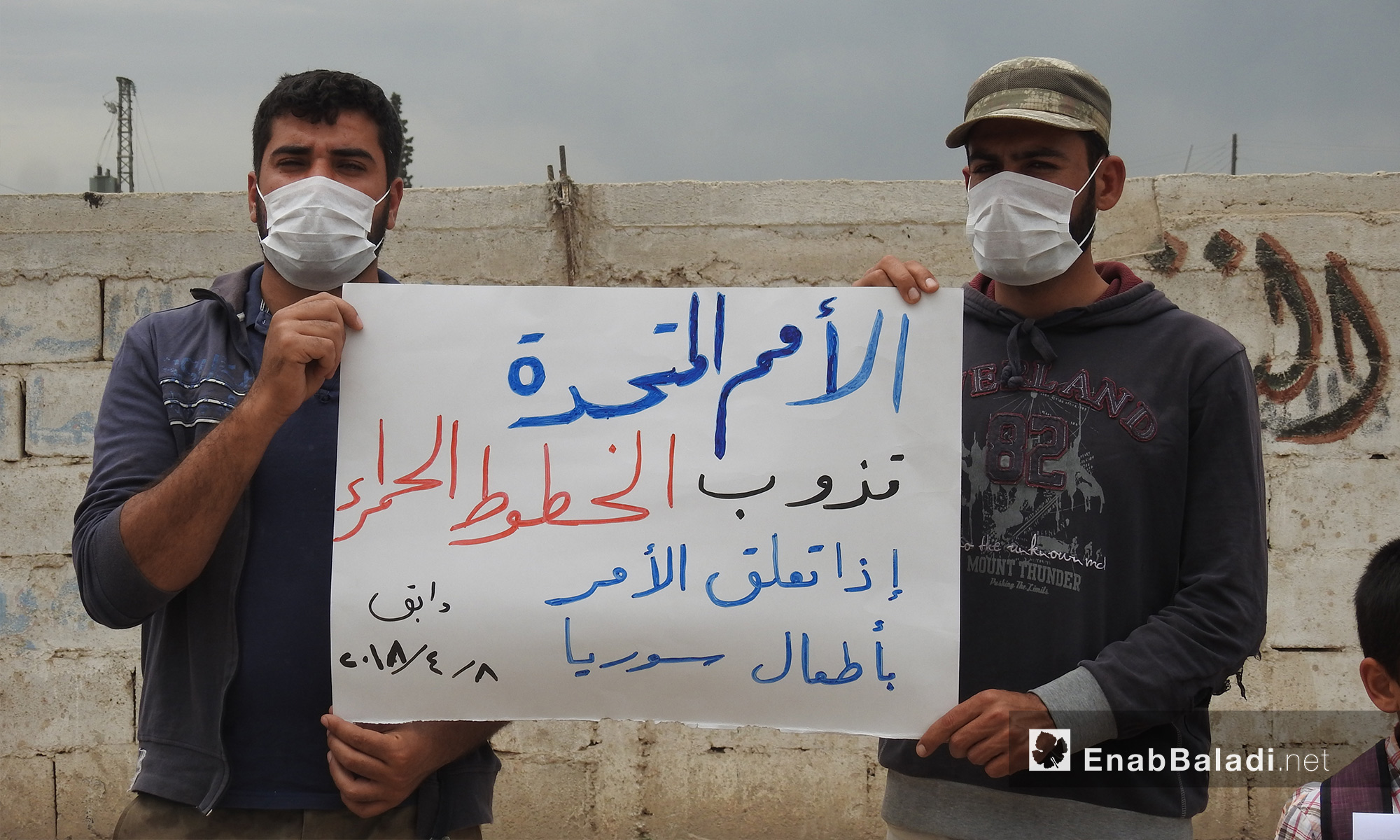 أهالي دابق شمالي حلب يخاطبون الأمم المتحدة في وقفة تضامنية مع مدينة دوما في الغوطة الشرقية - 8 من نيسان 2018 (عنب بلدي)