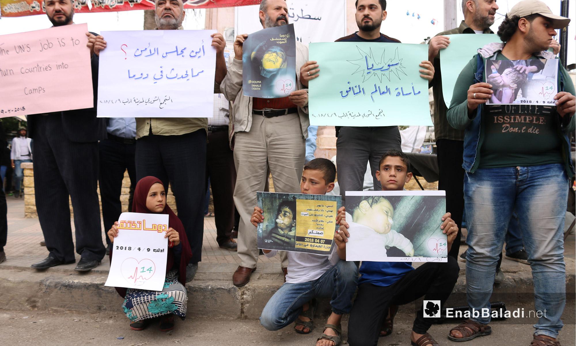 وقفة تضامنية لأهالي إدلب مع دوما بعد مجزرة الكيماوي - 9 من نيسان 2018 (عنب بلدي)