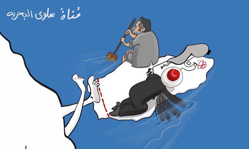 تعبيرية: كاريكاتير عن قناة سلوى بين السعودية وقطر (محمد العلم)