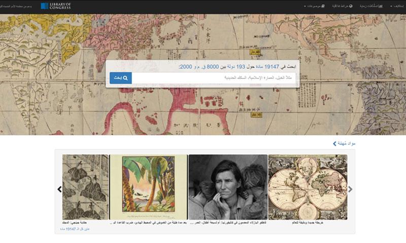 لقطة تظهر جزء من الواجهة الرئيسية للمكتبة الرقمية العالمية باللغة العربية على الإنترنت - 21 نيسان 2018 (عنب بلدي)