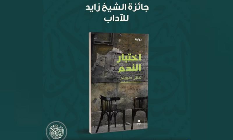 """رواية """"اختبار التدم"""" للكاتب السوري خليل صويلح (جائزة الشيخ زايد)"""