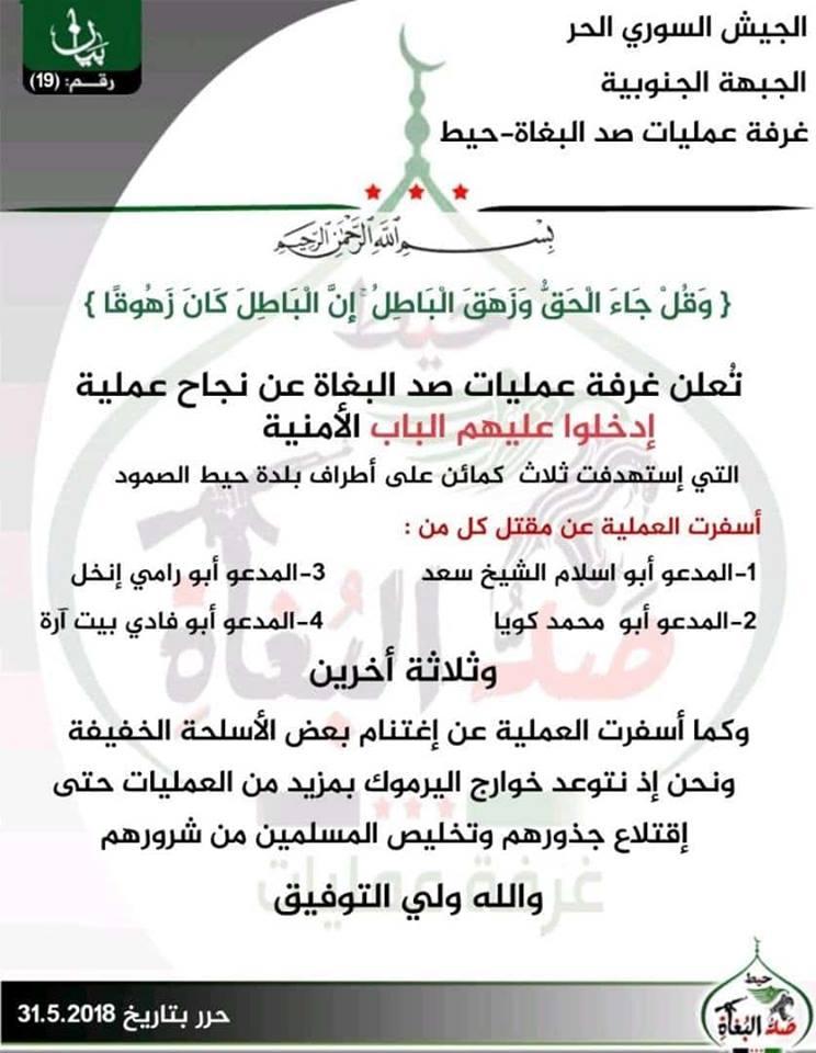 بيان صادر عن فصائل الجبهة الجنوبية 31 أيار 2018