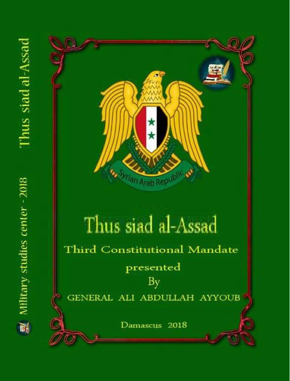 """غلاف كتاب """"كذلك قال الأسد"""" بالإنجليزية (البعث)"""