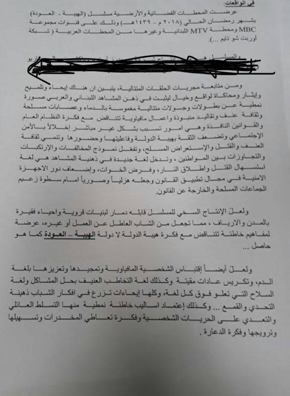 صورة عن الادعاء ضد مسلسل الهيبة (النهار)