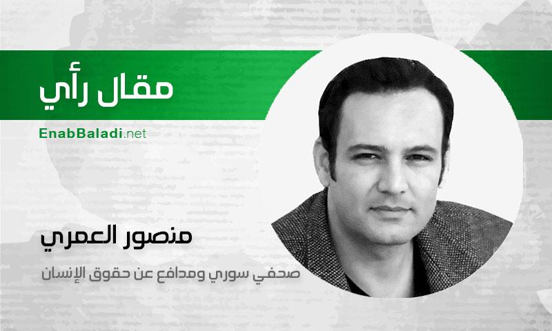 منصور العمري