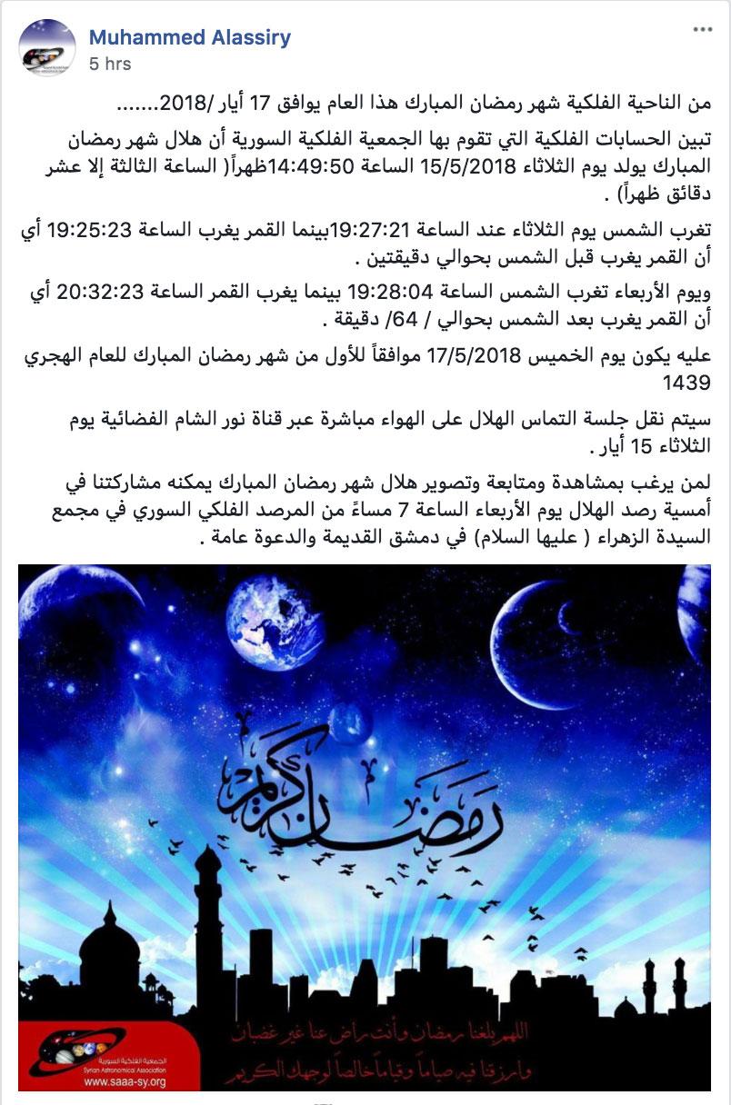 منشور لرئيس الجمعية الفلكية السورية محمد العصيري (لقطة شاشة - فيس بوك)