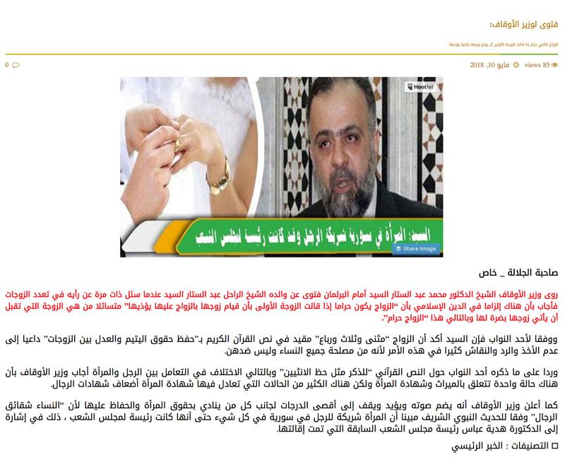 خبر تعديلات في قانون الأحوال الشخصية في سوريا (صاحبة الجلالة)