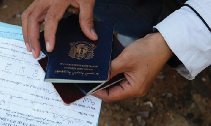 جواز السفر السوري (الوطن)