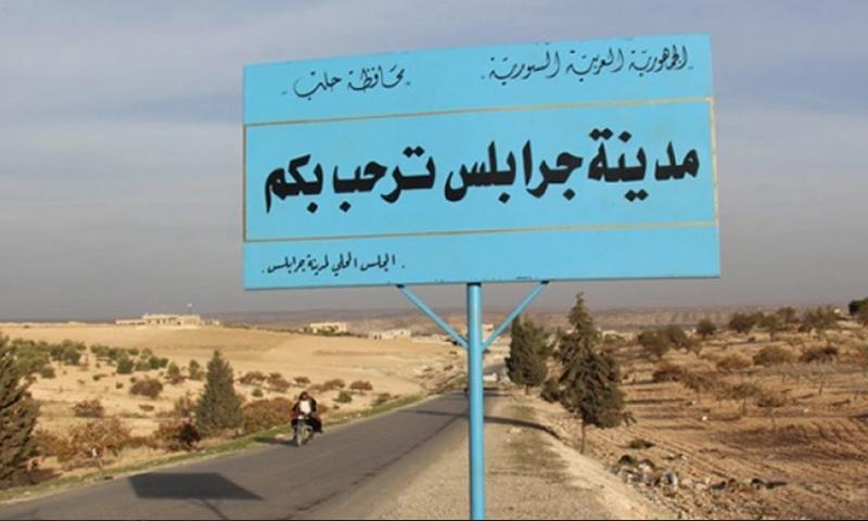 لافتة ترحيب في مدخل مدينة جرابلس شرقي حلب - (انترنت)