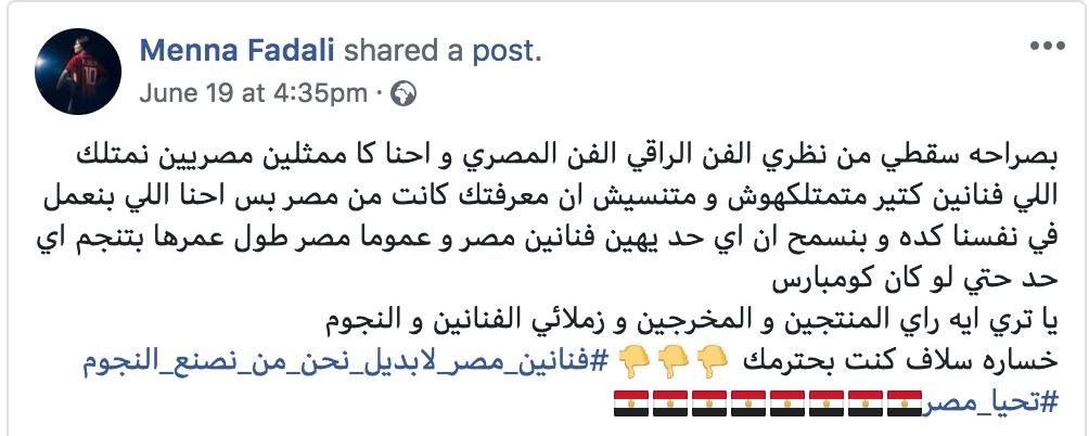 """تعليق الممثلة المصرية منة فضالي في """"فيس بوك"""" على الممثلة السورية سلاف فواخرجي"""