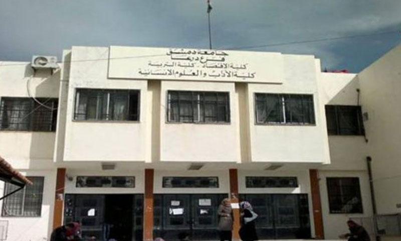 جامعة دمشق فرع درعا (سانا)