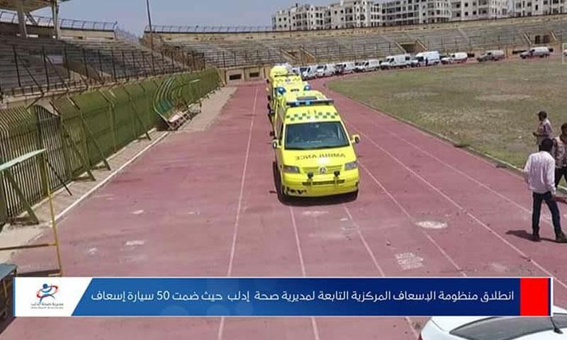 منظومة الاسعاف في ادلب السبت (الفيسبوك مديرية صحة ادلب)