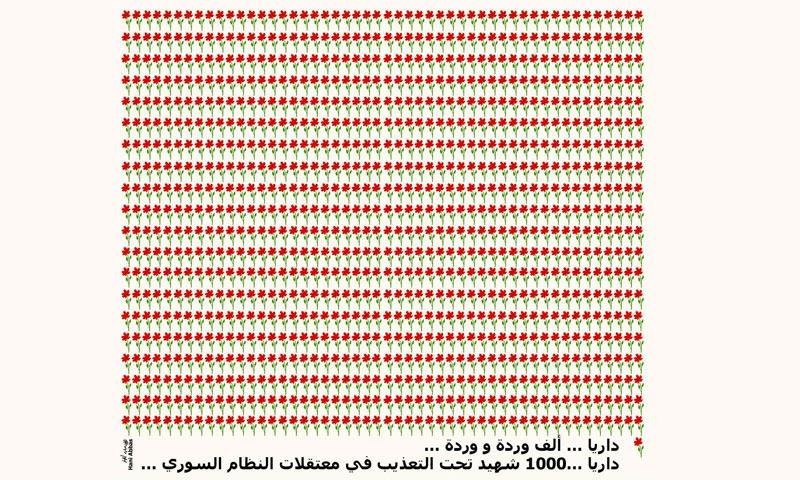 عمل للفنان هاني عباس يصور ألف شهيد من مدينة داريا (صفحة الفنان في فيس بوك)
