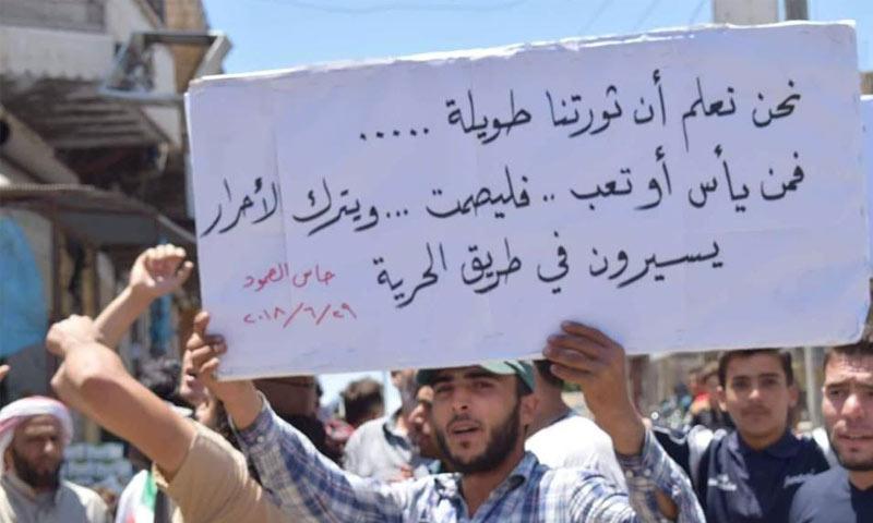 متظاهرون في بلدة حاس بريف إدلب