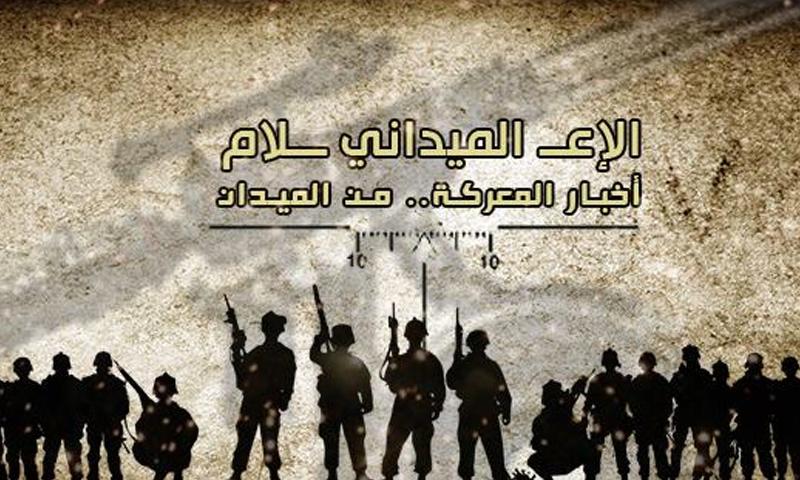تعبيرية (صفحة الإعلام الحربي في فيس بوك)