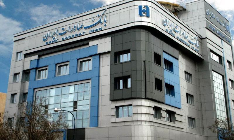 بنك صادرات إيران- البنوك الإيرانية الخاصة (انترنت)