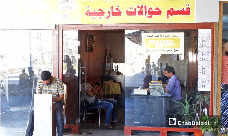 مكتب حوالات مالية في حي الوعر بحمص - تموز 2016 (عنب بلدي)