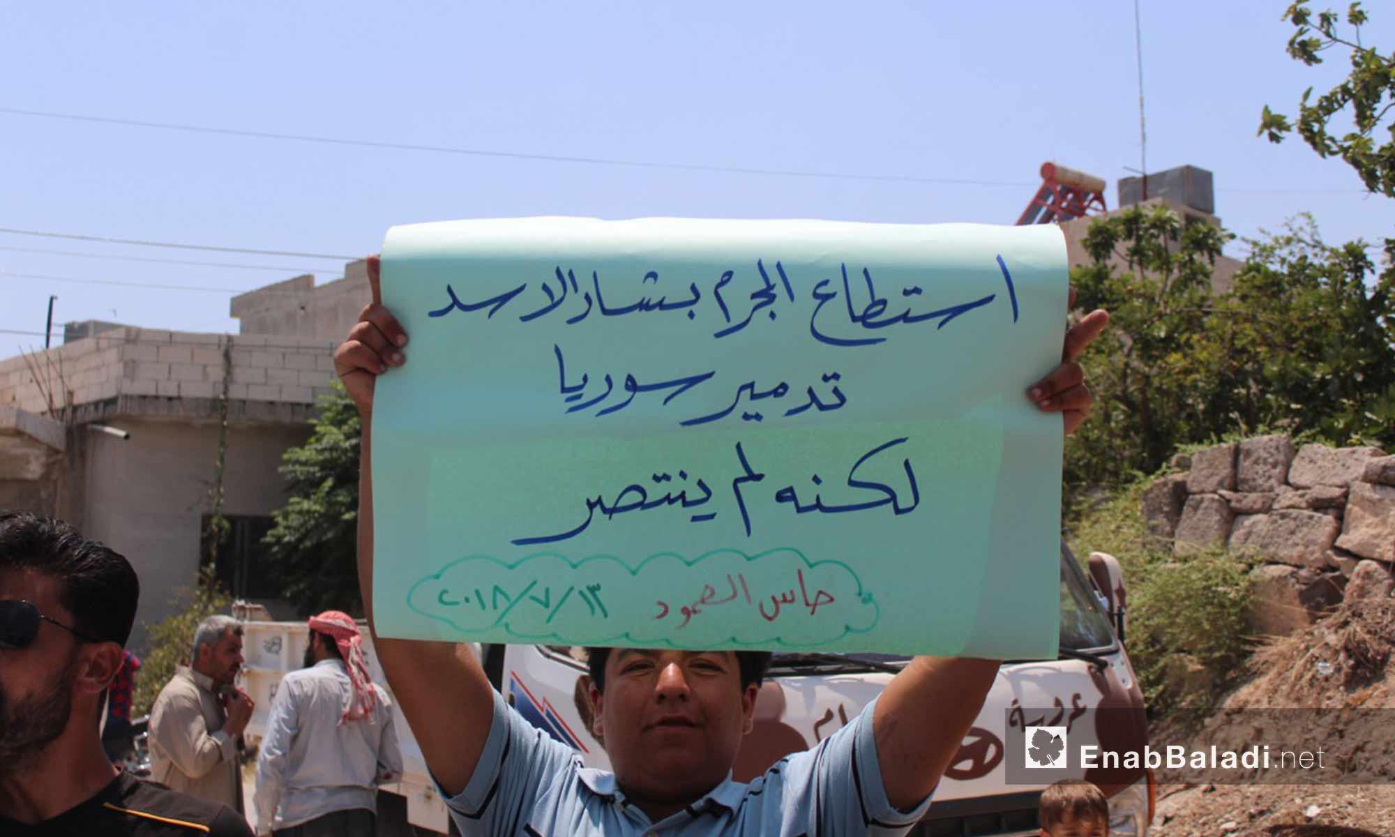 مظاهرة في بلدة حاس للمطالبة باستمرار الثورة حتى اسقاط النظام في ريف إدلب - 13 تموز 2018 (عنب بلدي)