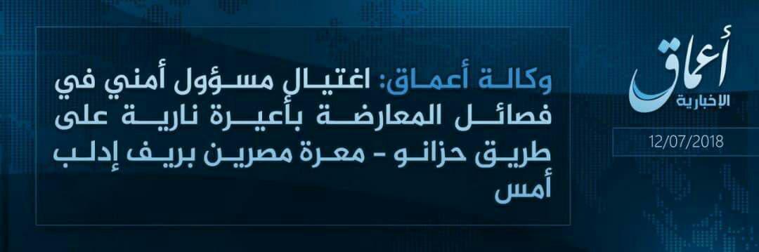 """تبنى تنظيم """"الدولة الإسلامية"""" اغتيال المسؤول الأمني في قلعة المضيق"""