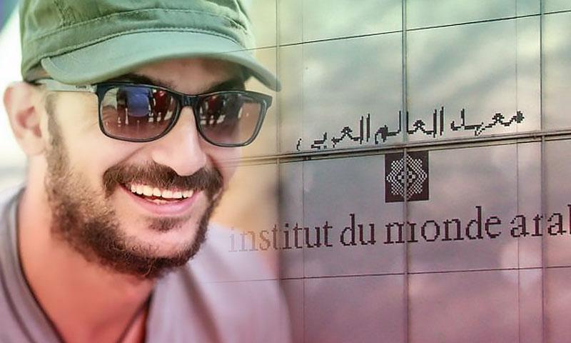 المخرج جود سعيد ومعهد العالم العربي في باريس (تعديل عنب بلدي)