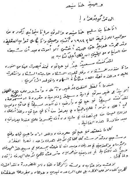 وصية الروائي السوري حنا مينا