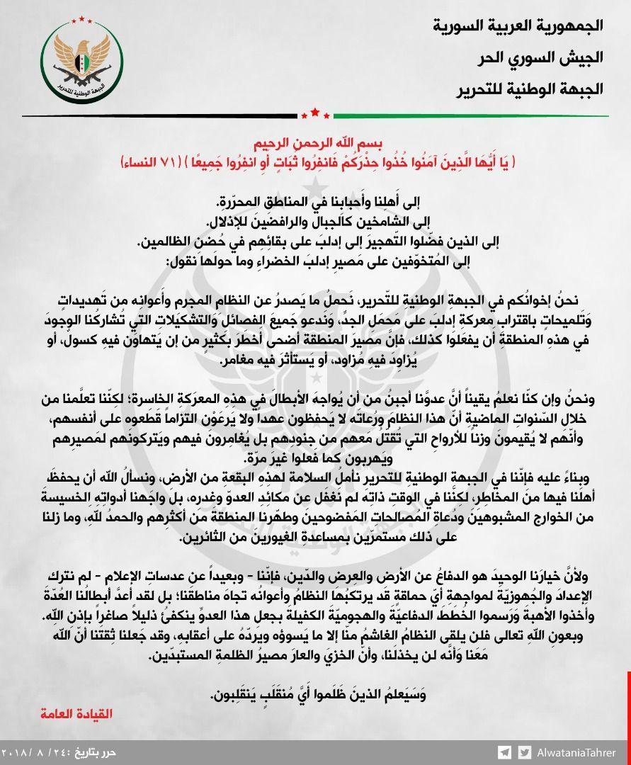 بيان الجبهة الوطنية للتحرير 24 من آب 2018 (معرفات الهيئة)
