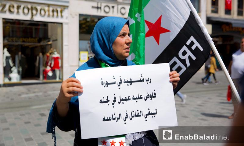 من الوقفة الاحتجاجية في اسطنبول الجمعة 3/8/2018 (عنب بلدي)