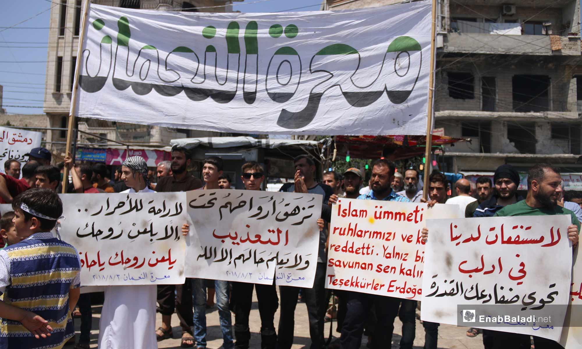 وقفة احتجاجية ضد الانتهاكات بحق المعقتلين السوريين في مدينة معرة النعمان - 3 من آب 2018 (عنب بلدي)