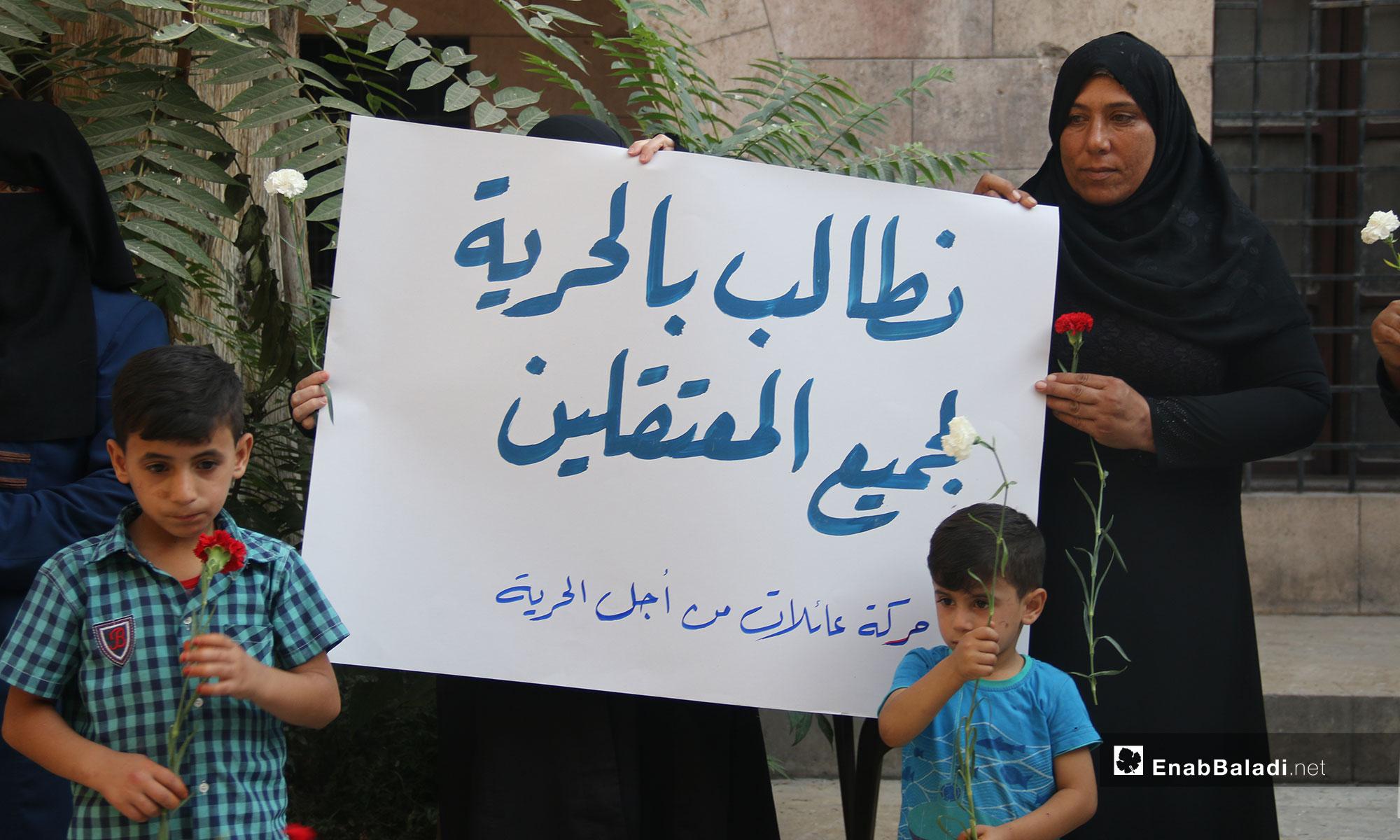 وقفة تضامنية للمطالبة بالمعتقلين في معرة النعمان - 30 من آب 2018 (عنب بلدي)