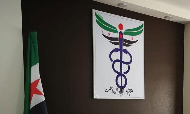 مشفى الساحل التخصصي بريف اللاذقية (صفحة فيسبوك)