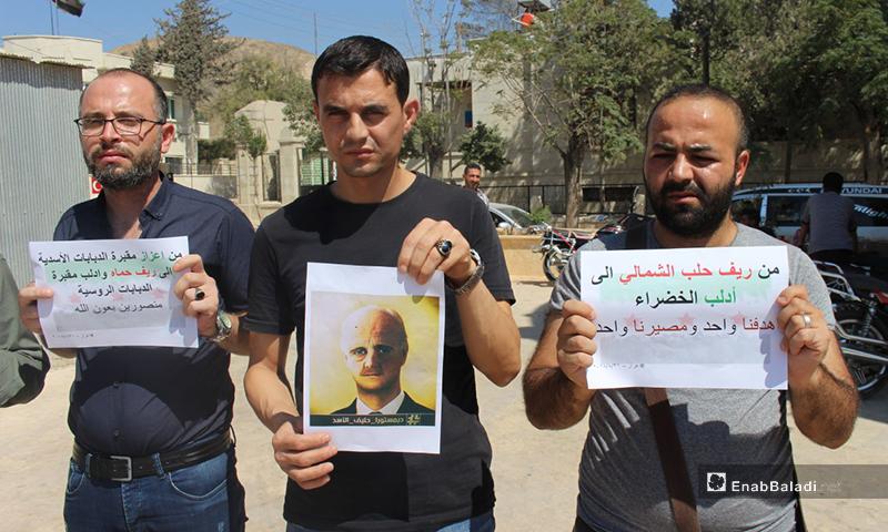 مظاهرة في مدينة اعزاز تتضامن مع مدينة إدلب في مواجهة هجوم روسي محتمل - 31 آب 2018 (عنب بلدي)