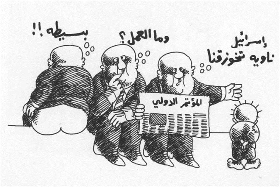 كاريكاتير يحاكي المسؤولين الفلسطينيين والعرب رسمه ناجي العلي