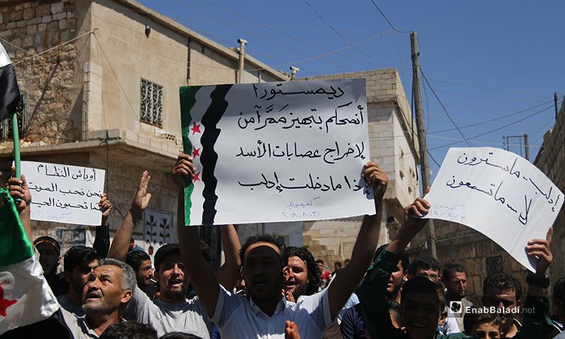 مظاهرة في مدينة كفرعويد بريف إدلب ترفض هجومًا روسيًا محتملًا - 31 آب 2018 (عنب بلدي)