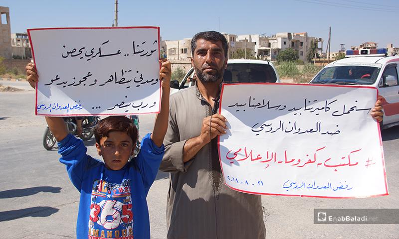مظاهرة في مدينة معرة النعمان بريف إدلب ترفض هجومًا روسيًا محتملًا - 31 آب 2018 (عنب بلدي)