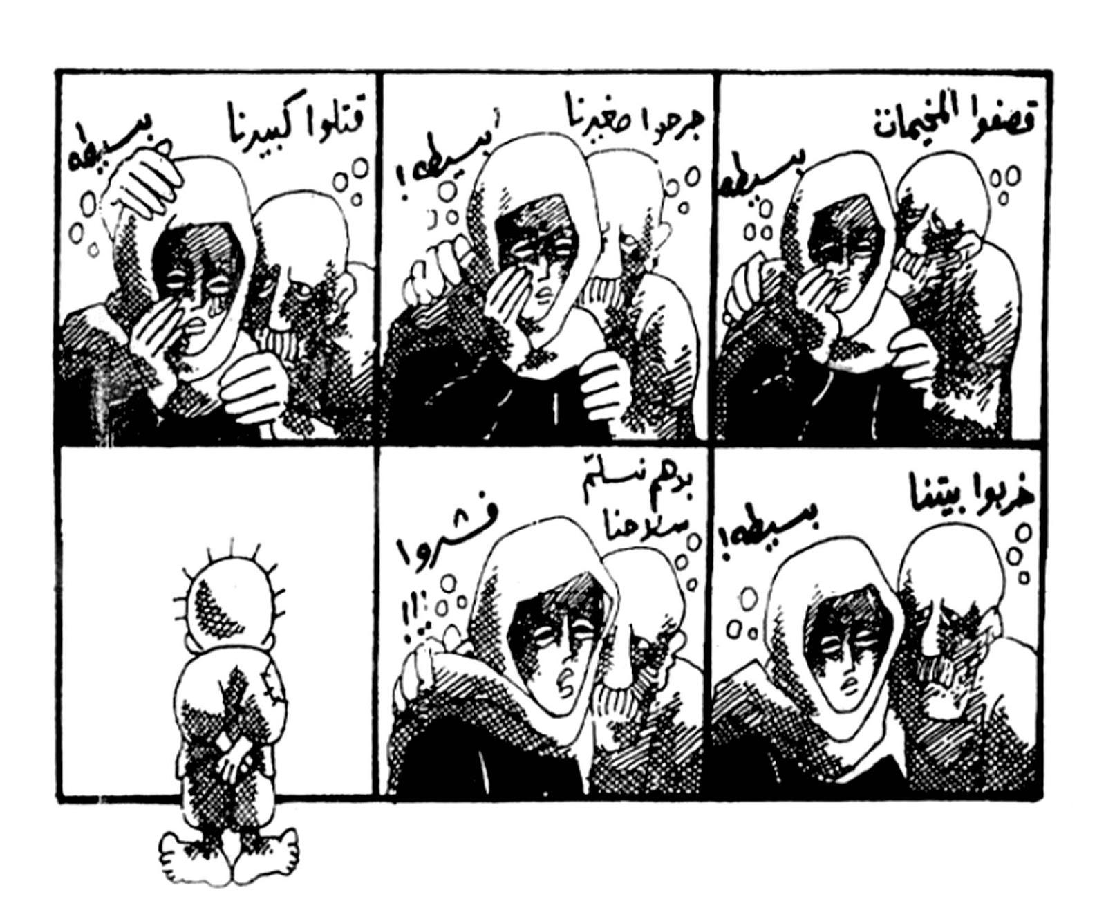 كاريكاتير لشخصية فاطمة رسمه ناجي العلي