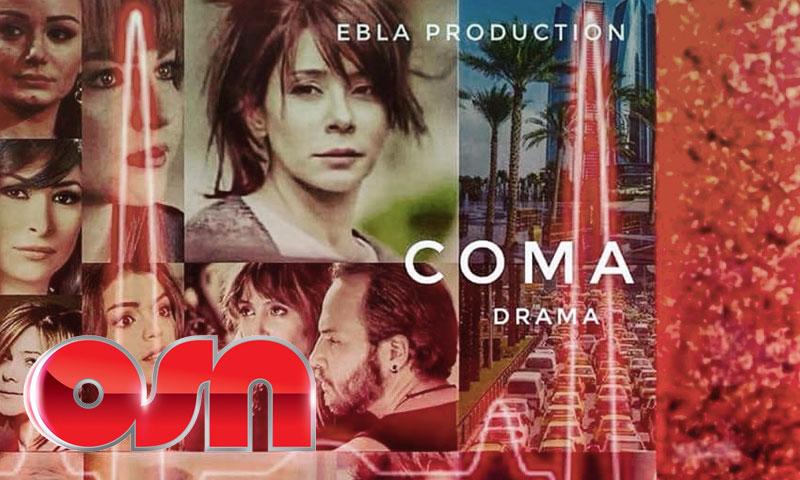"""بوستر مسلسل """"كوما"""" على قناة OSN (تعديل عنب بلدي)"""