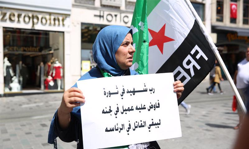ناشطة سورية في يوم الغضب للمعتقلين 3/8/2018 اسطنبول (عنب بلدي)