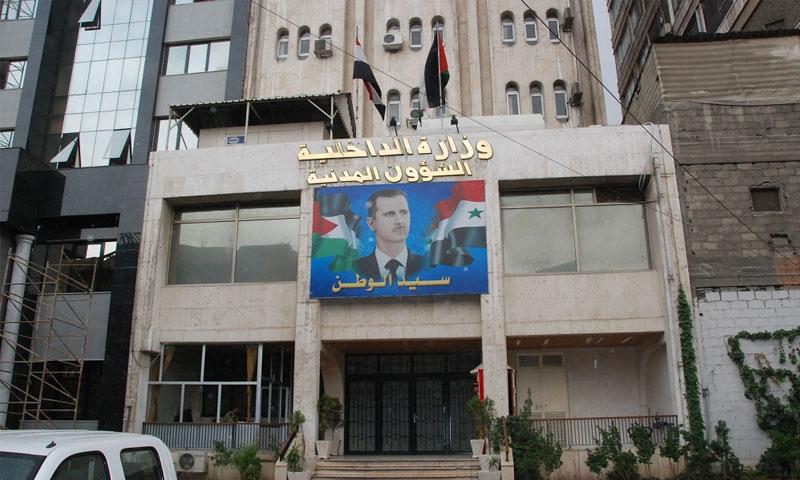 مديرية الأحوال المدنية في دمشق (وزارة الداخلية)