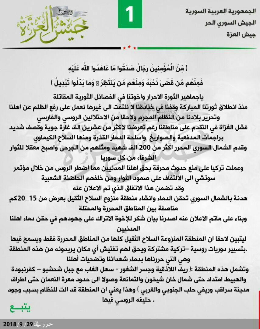 بيان صادر عن جيش العزة التابع للجير الحر حول اتفاق إدلب 29 أيلول 2018 (المعرفات الرسمية للجيش)