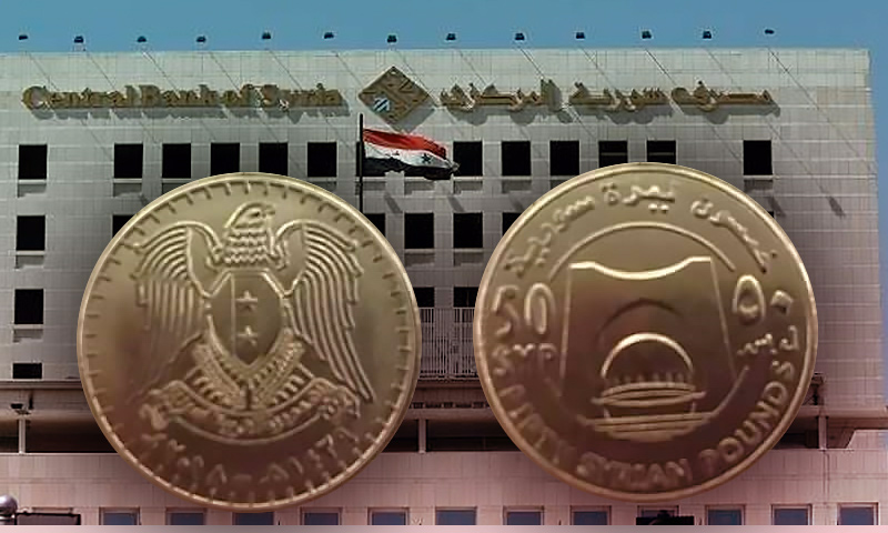 عملة سورية معدنية من فئة 50 ليرة (تعديل عنب بلدي)