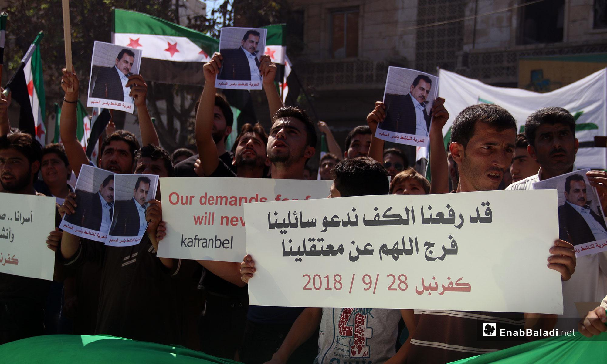 مظاهرات في كفرنبل تطالب بإخراج المعتقلين من سجون النظام - 28 من أيلول 2018 (عنب بلدي)