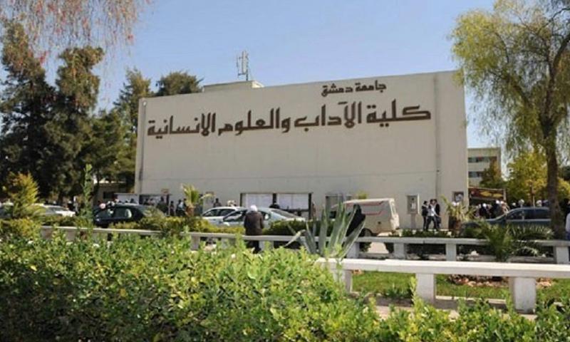 كلية الآداب والعلوم الإنسانية في جامعة دمشق (وزارة التعليم العالي)
